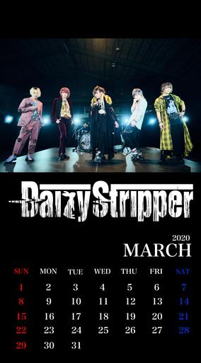 DaizyStripper待受カレンダー 2020.3